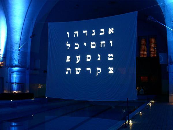 IX Dzień Judaizmu 2006